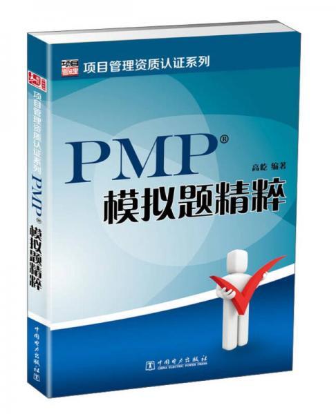 项目管理资质认证系列:PMP模拟题精粹