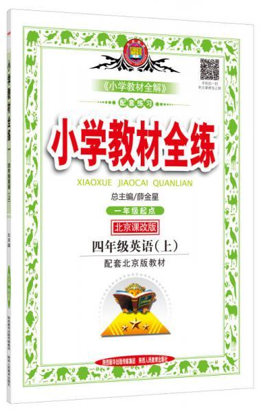 金星 小学教材全练:四年级英语上(北京课改版 一年级起点 2015秋)