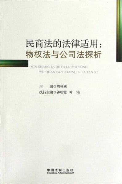 民商法的法律适用:物权法与公司法探析