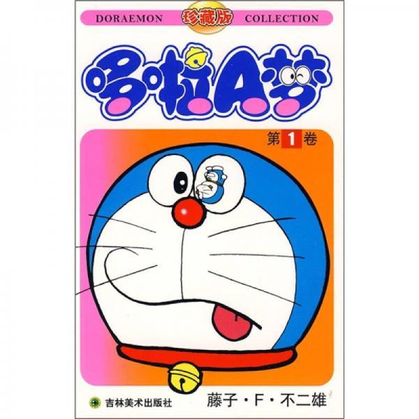 机器猫哆啦A梦1