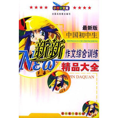 中国初中生新新作文综合训练精品大全/小作家文库
