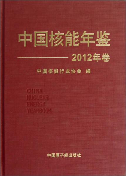 中国核能年鉴(2012年卷)