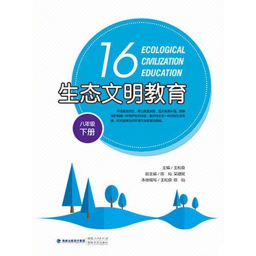 生态文明教育(八年级下册)