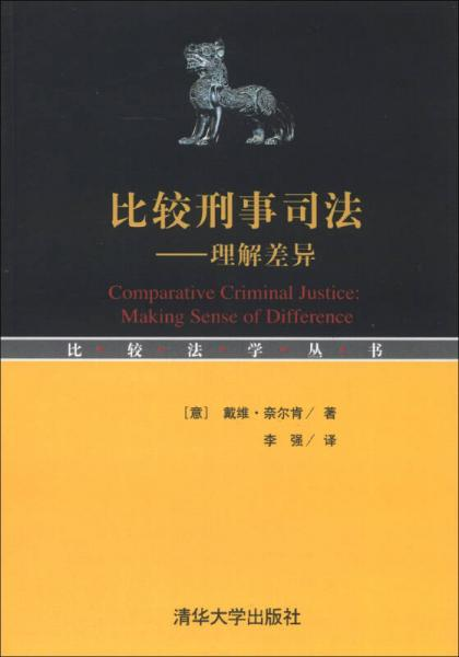 比较法学丛书·比较刑事司法:理解差异