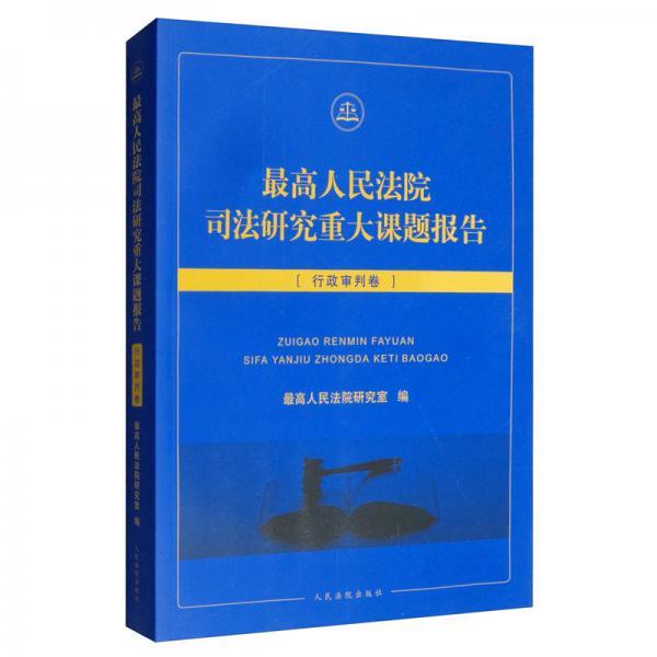 最高人民法院司法研究重大课题报告:行政审判卷