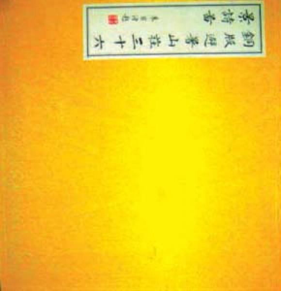 铜版《御制避暑山庄三十六景诗图》(古籍书)