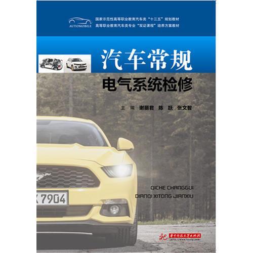 汽车常规电气系统检修