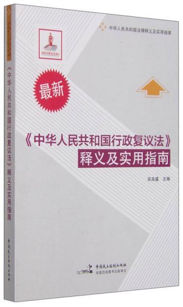 最新《中华人民共和国行政复议法》释义及实用指南