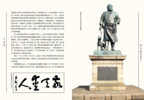 日本·军鉴001:萨长政权