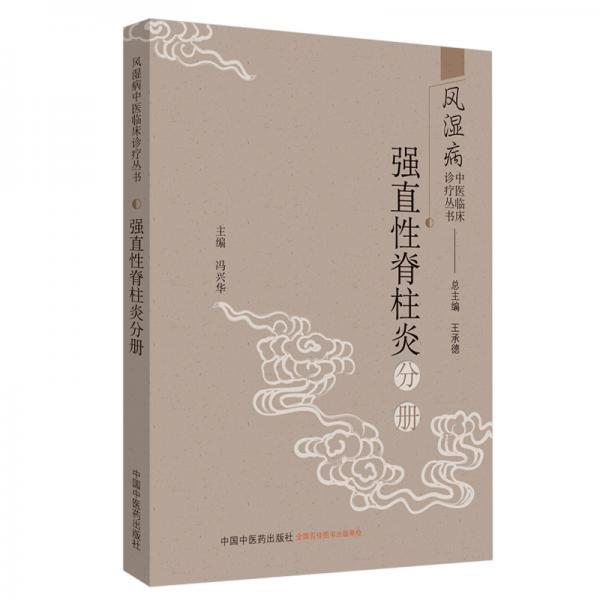 风湿病中医临床诊疗丛书:强直性脊柱炎分册