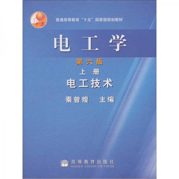 电工学(上册):电工技术(第6版)