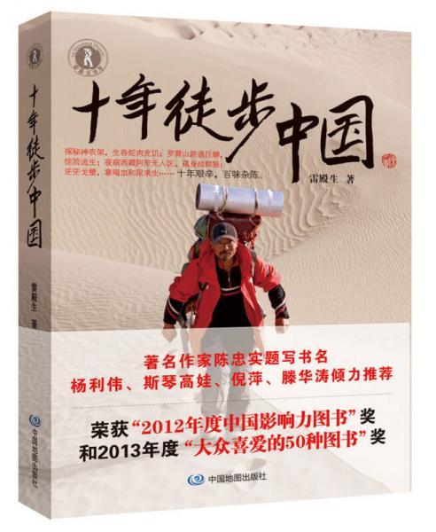 十年徒步中国