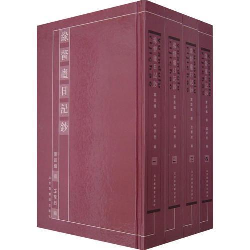 缘督庐日记钞(全四册)