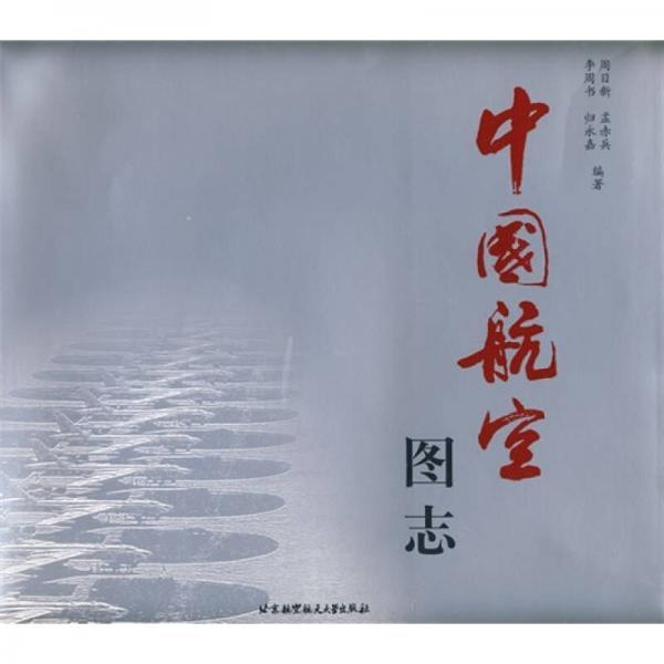 中国航空图志