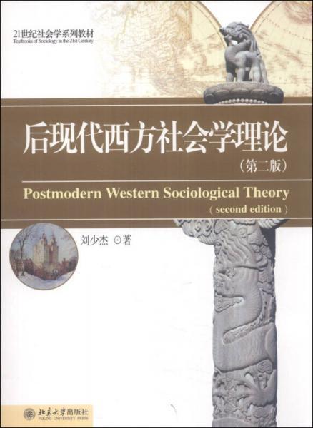 后现代西方社会学理论(第2版)/21世纪社会学系列教材