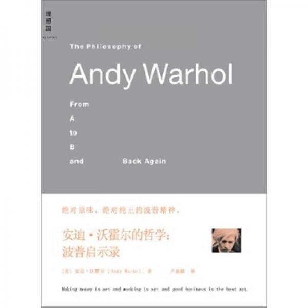 安迪·沃霍尔的哲学