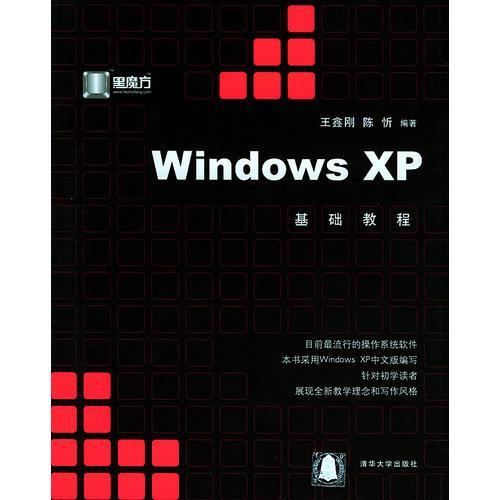 Windows XP基础教程