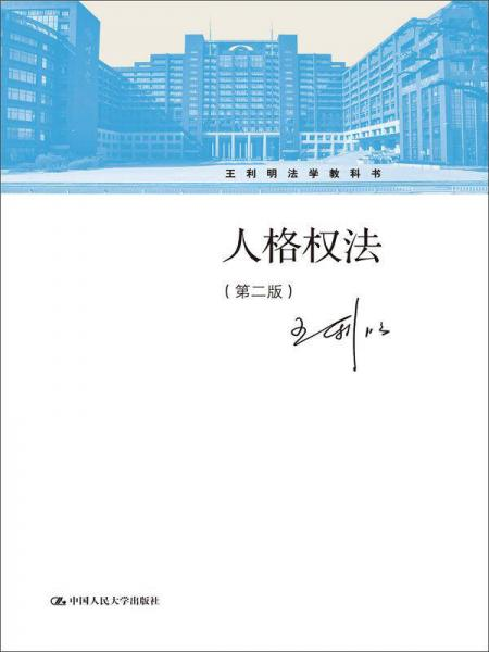 人格权法(第二版)/王利明法学教科书
