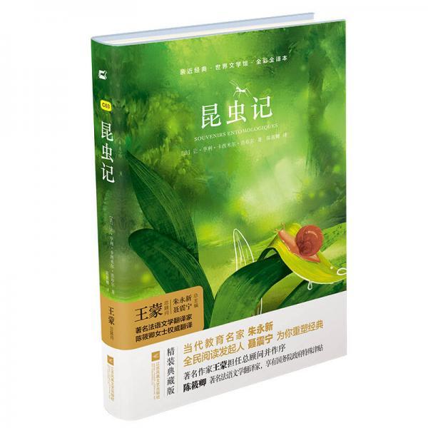 亲近经典—昆虫记 (精装·全译本·彩版)