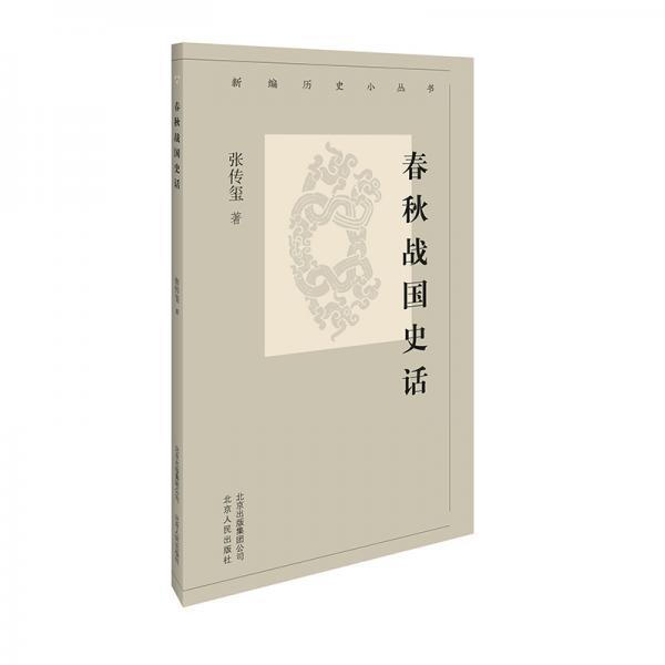 新编历史小丛书-春秋战国史话