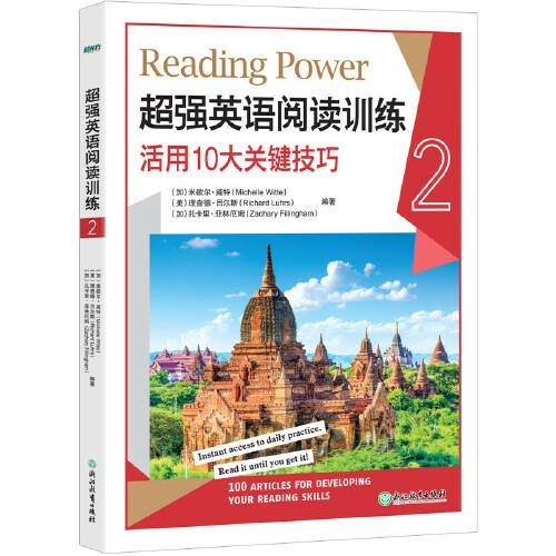 新东方 超强英语阅读训练2