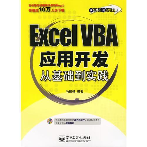 Excel VBA应用开发从基础到实践