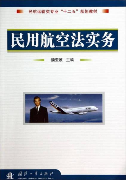 """民用航空法实务/民航运输类专业""""十二五""""规划教材"""