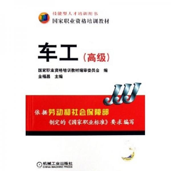 国家职业资格培训教材:车工(高级)