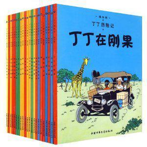 丁丁历险记(共22本)