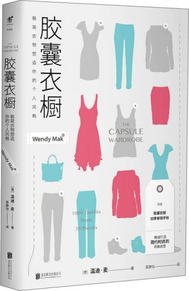 胶囊衣橱:极简衣物塑造你的个人风格