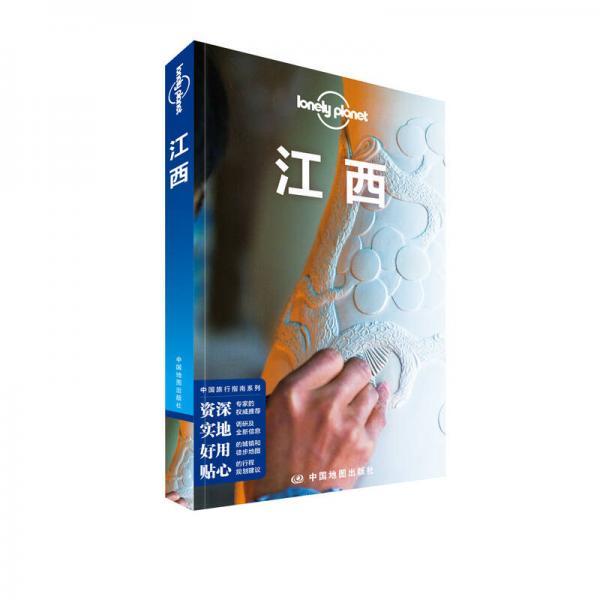 孤独星球LonelyPlanet国内指南系列:江西
