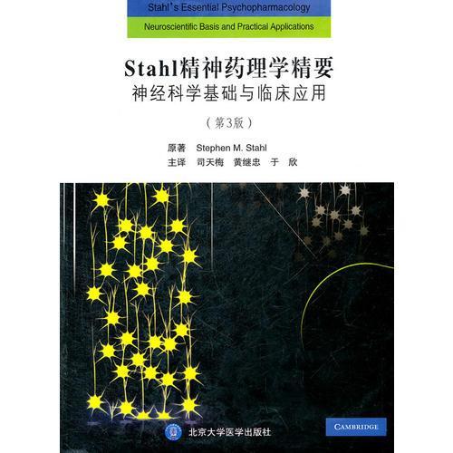 Stahl 精神药理学精要:神经科学基础与临床应用(第3版)