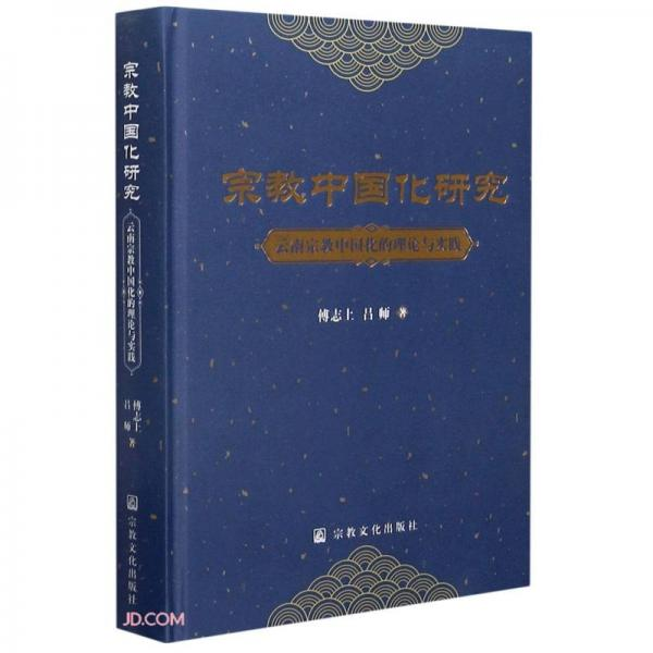 宗教中国化研究(云南宗教中国化的理论与实践)(精)