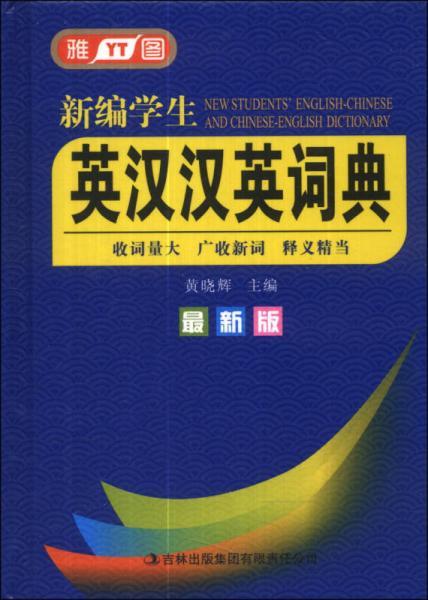 新编学生英汉汉英词典(最新版)