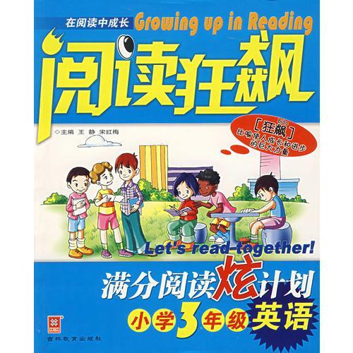 阅读狂飙:满分阅读炫计划,小学3年级英语