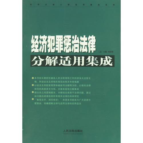 经济犯罪惩治法律分解适用集成(上下)
