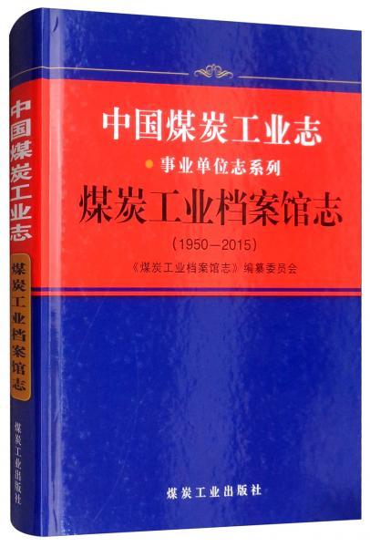 中国煤炭工业志·企事业单位志系列:煤炭工业档案馆志(1950-2015)