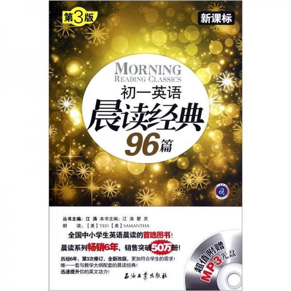 初一英语晨读经典96篇(新课标)(第3版)