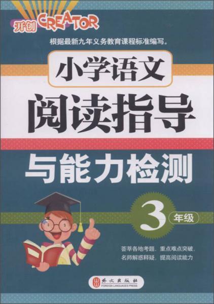 小学语文阅读指导与能力检测:3年级