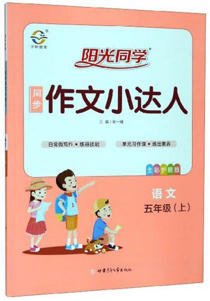 阳光同学同步作文小达人:语文(五年级上全彩护眼版)