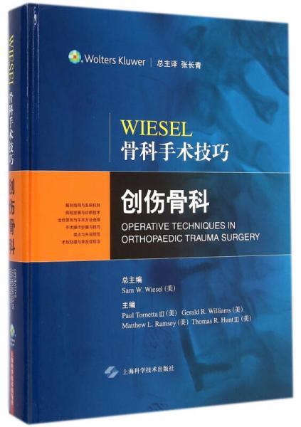 Wiesel骨科手术技巧:创伤骨科