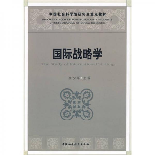 中国社会科学院研究生重点教材:国际战略学