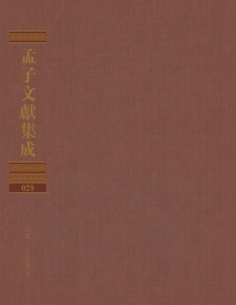 孟子文献集成(第二十九卷)