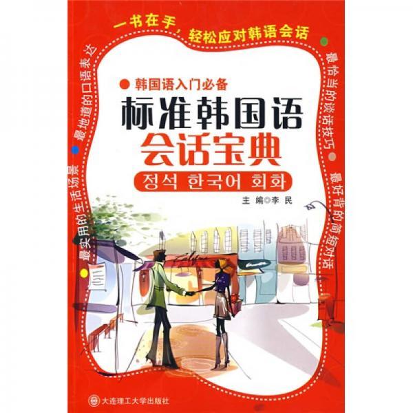 韩国语入门必备标准韩国语会话宝典