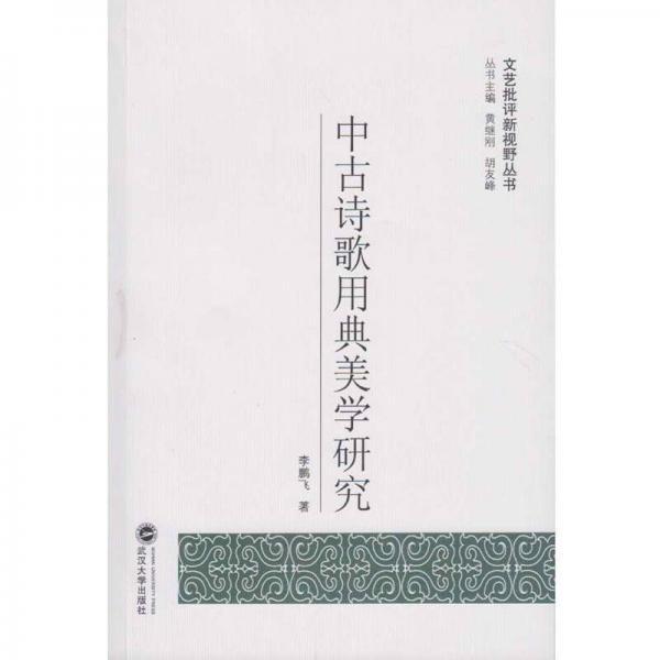 中古诗歌用典美学研究