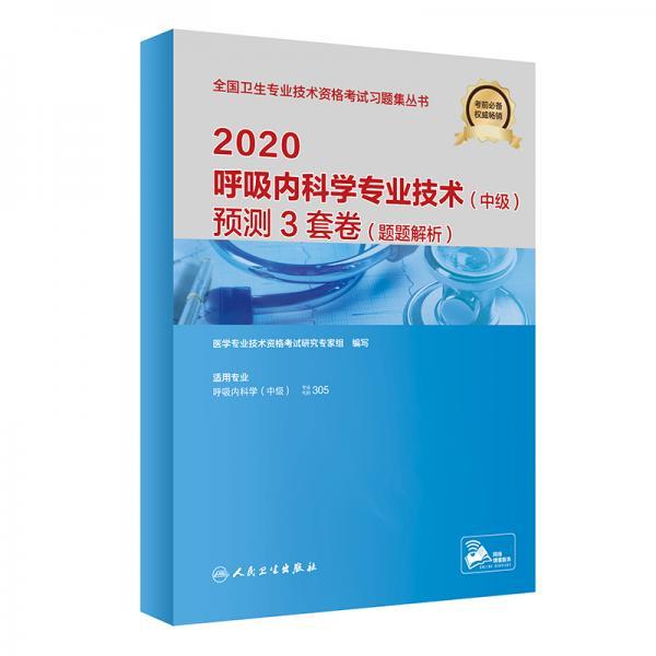 2020呼吸内科学专业技术(中级)预测3套卷(题题解析)