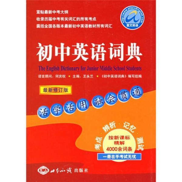 初中英语词典(最新修订版)