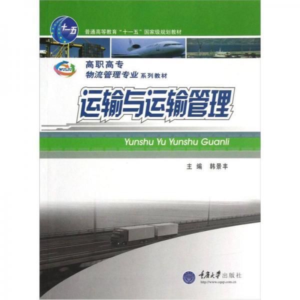 高职高专物流管理专业系列教材:运输与运输管理