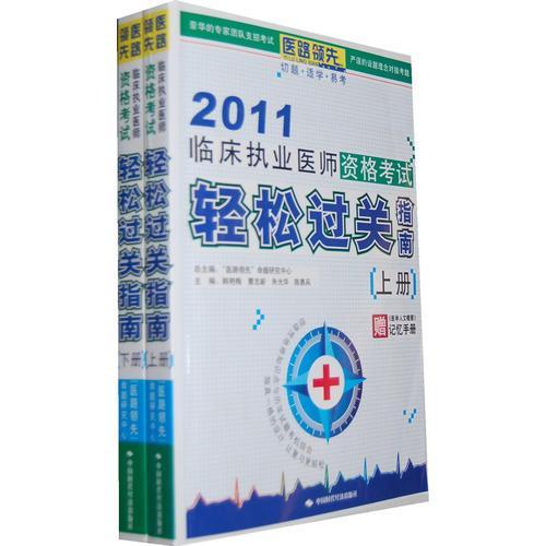 2011临床执业医师资格考试轻松过关指南