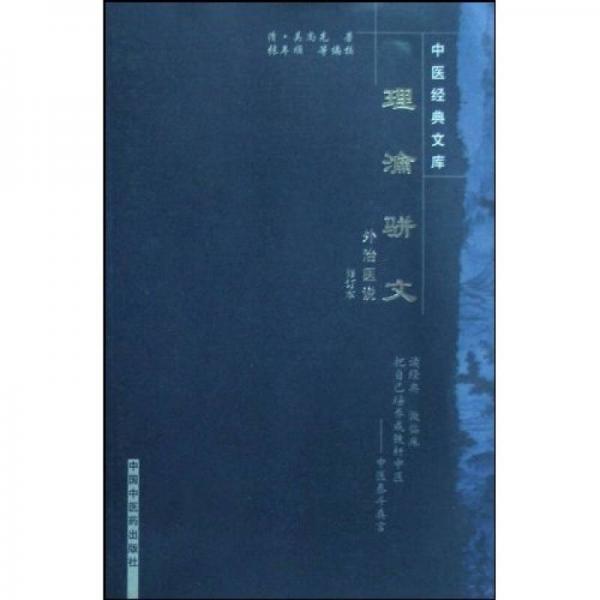 理瀹骈文:外治医说(修订本)
